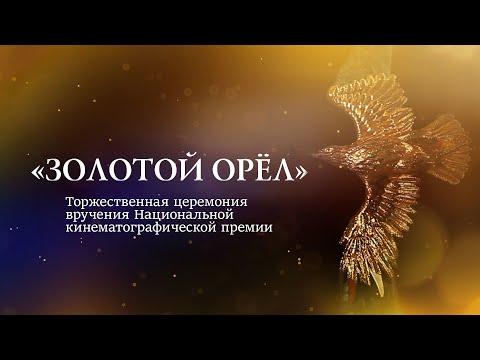 Екатерина Климова и Игорь Петренко вручают приз за лучшую женскую роль