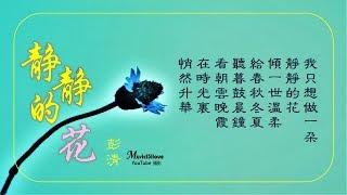 彭清 《靜靜的花》做一朵靜靜的花  傾一世溫柔 給春秋冬夏 ... ♥ ♪♫*•