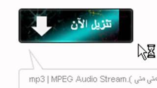 موقع نغم العرب لتحميل الاغاني مجانا