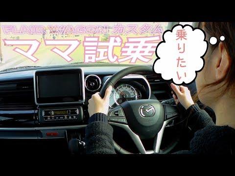 CX-5を契約した時に初めての軽自動車を試乗【MAZDA FLAIR WAGON カスタム】ママ吉が一目惚れ♡