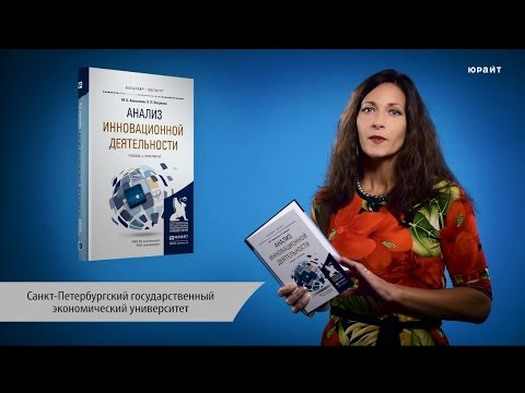 Предпринимательство в инновационном менеджменте курсовая работа