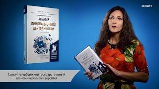 видео Анализ деятельности в области СО