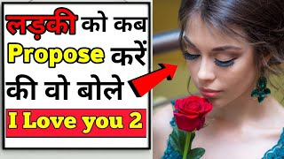 Best time to propose a girl | How to impress your Crush