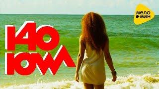 Скачать IOWA 140 Official Lyric Video 2016