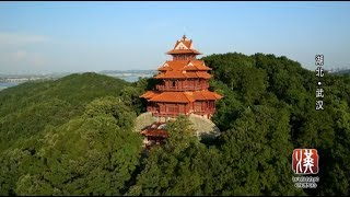 九省通衢·江城武漢 | The Thoroughfare to Nine Provinces - Wuhan, Hubei Province HD