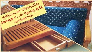 மிகவும் உபயோகமான என்னுடைய wooden teakwood sofa review | best design for small houses