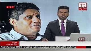 Ada Derana Late Night News Bulletin 10.00 pm - 2018.06.11