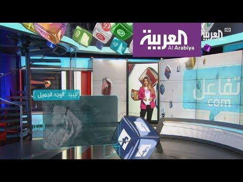 تفاعلكم : صور تكشف وجه ليبيا الجميل