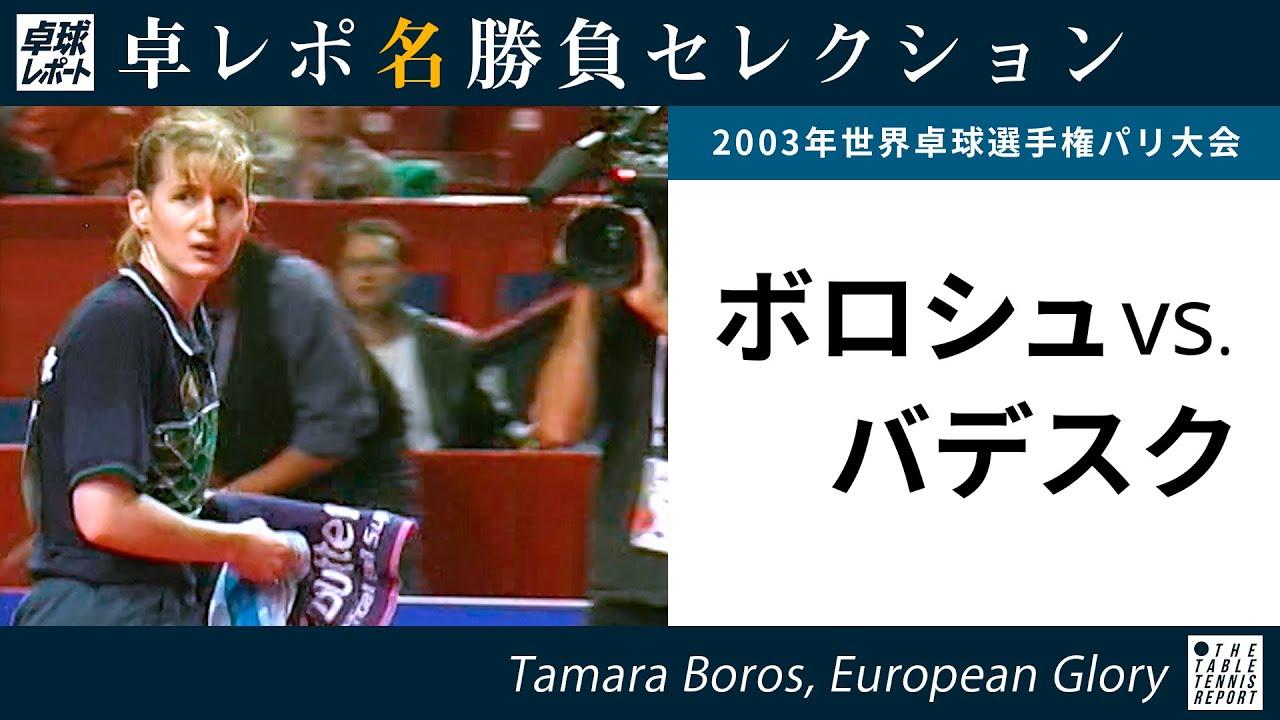 卓レポ名勝負セレクション|ボロシュ 対 バデスク(世界卓球2003パリ大会 女子シングルス4回戦)