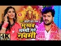 Khesari Lal Yadav का Superhit Devi Geet Video Song भुखब mp3 song Thumb
