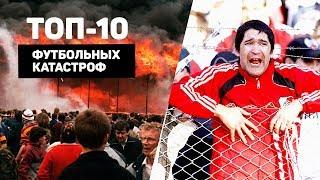 ФУТБОЛЬНАЯ ВОЙНА! Масштабные трагедии в футболе. Футбольный топ. @120 ЯРДОВ