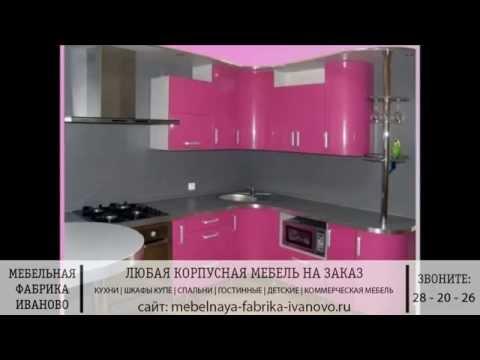 Кухни фото от «Мебельной Фабрики Иваново»