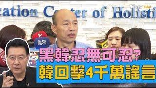 韓國瑜:如果有收過4千萬就退出政壇 黑韓忍無可忍? 少康戰情室 20190815