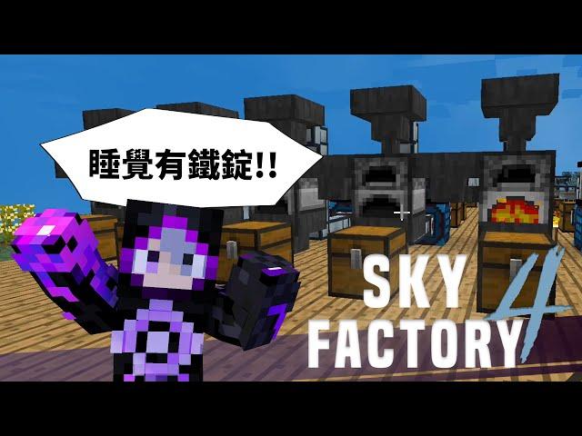 Minecraft 模組包生存 - 天空工廠4 #8 自動化金屬錠,鐵錠 錫錠 金錠 躺著就有