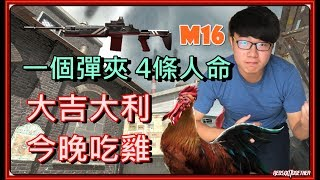 《AVA》M14一個彈夾4條人命 大吉大利今晚吃雞【活力培根】 thumbnail