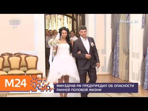Минздрав РФ предупредил об опасности ранней половой жизни - Москва 24