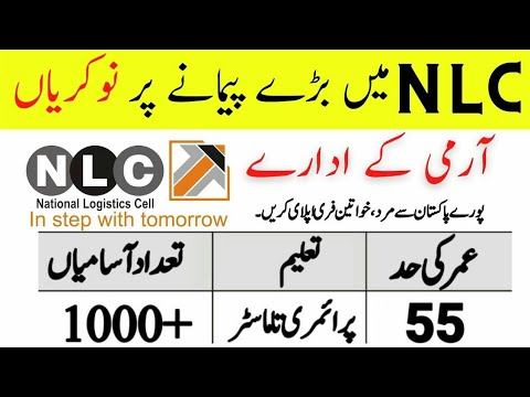 National logistics cell nlc jobs 2020 - career channel