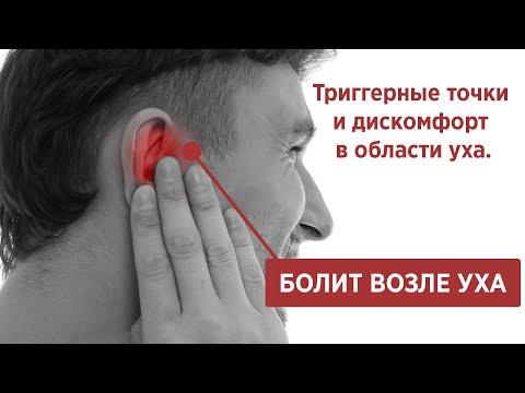 Около уха болит