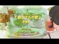 ジブリ〜コクリコ坂から〜『 朝ごはんの歌 』 手嶌葵 cover 《ukulelemanma&Mei.K》コラボ