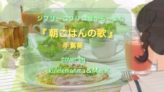 『 朝ごはんの歌 』 手嶌葵  〜コクリコ坂から〜  cover 《ukulelemanma&Mei.K》