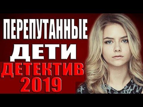 ПЕРЕПУТАННЫЕ ДЕТИ (2019) Русские детективы 2019 Новинки Фильмы Сериалы 2019 HD