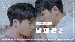 [대나무숲 웹드라마-밤부] Ep.2 이곳은 남제관이다2 (아주대학교 대나무숲 사연 웹드라마)