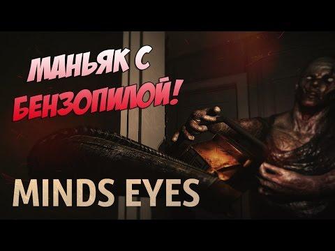 Это страшная и самая смешная хоррор игра) ● MindsEyes