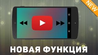 Перемотка двойным нажатием в мобильном приложении YouTube