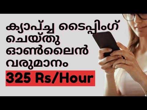 Captcha Typing Job for Students Malayalam - Earn Money With Captcha Typing Work - Captcha Entry Job