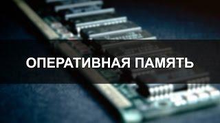 Оперативная память персонального компьютера(Умение самостоятельно настраивать, ремонтировать и обслуживать компьютер это очень важное умение в соврем..., 2014-10-30T13:18:14.000Z)