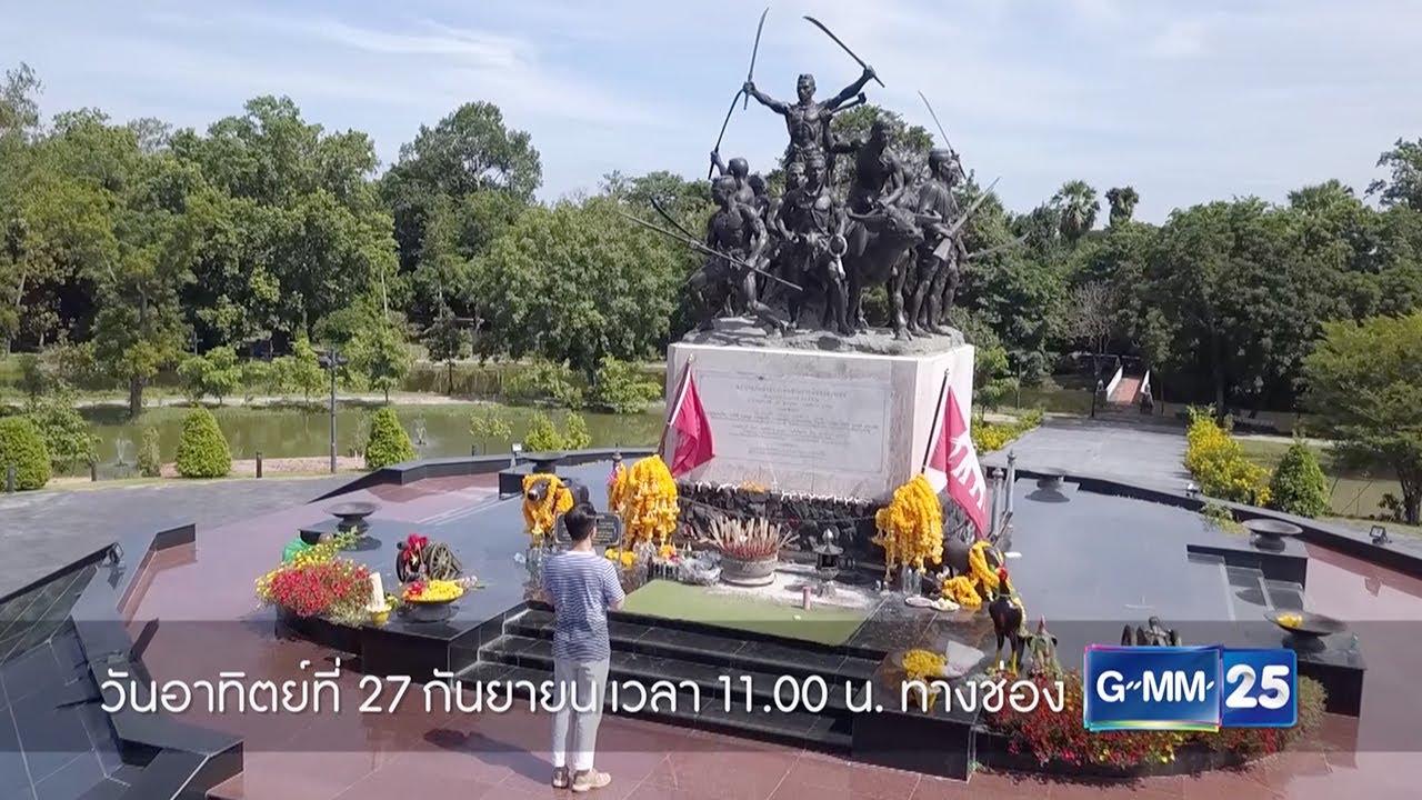 ไทยทึ่ง WOW! THAILAND วันอาทิตย์ที่ 27 ก.ย. นี้ 11:00 น. ทางช่อง GMM25
