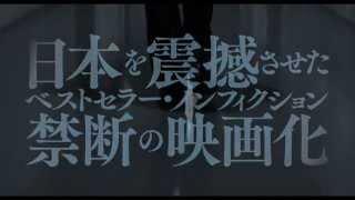 2013年9月21日公開 監督:白石和彌 出演者:山田孝之 ピエール瀧 リリー...