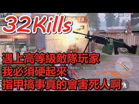 《PUBG MOBILE:絕地求生M》 32殺 遇上高等級敵隊玩家 我必須硬起來 指甲搞事真的會害死人啊 #3