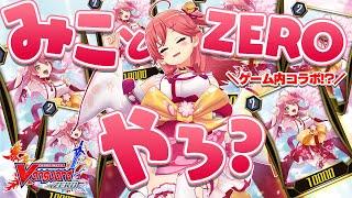 【ヴァンガードZERO】祝🌸ゲーム内にみこ登場らしいで!!!!!【ホロライブ/さくらみこ】