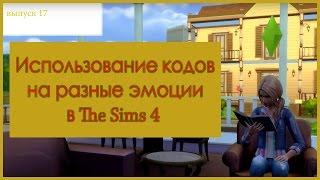Использование кодов на эмоции в The Sims 4