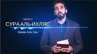 Аль-Ихляс (Искренность) - Часть 1 | Нуман Али Хан