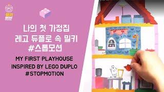 레고듀플로 '나의 첫 가정집'에서 놀아보기 #스톱모션 Lego duplo my first playhouse #stopmotion | 밀키베이비
