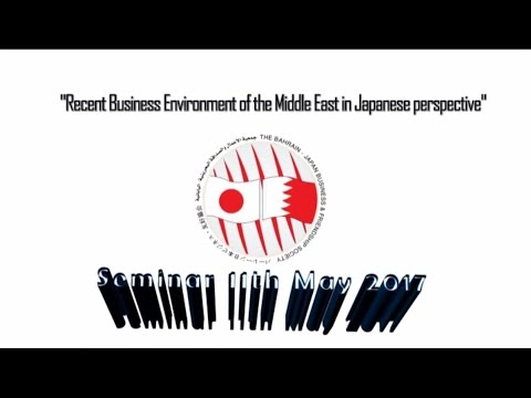 BJBFS -  Recent Business Environment of the Middle East in Japanese Perspective (11-May-2017)