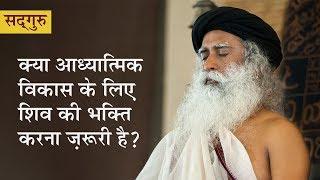 क्या आध्यात्मिक विकास के लिए शिव की भक्ति करना ज़रूरी है? Shiva Doesn't Need Your Devotion Hindi Dub