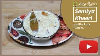 Semiya Khiri | ସିମେଇଁ ଖିରୀ | Vermicelli Kheer Recipe in Odia - Ama Rosei
