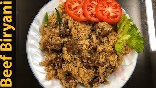 গরর মসর বরযনBest Beef Biryani bangla recipe