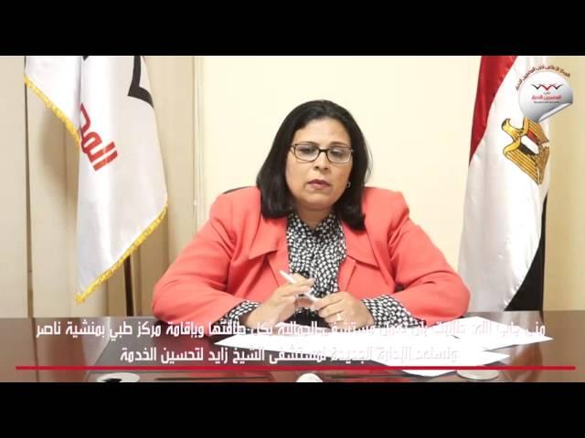 منى جاب الله: طالبت بأن تعمل مستشفى الجمالية بكل طاقتها