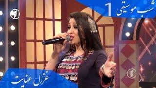 Ghezaal Enayat  Delroba  Music Night 2018 غزال عنایت   دلربا Гизол иноят