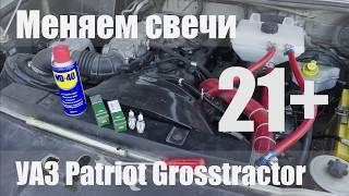 видео Патриот катушка зажигания. УАЗ 3163 (Патриот) 2005+ Проверка и замена катушек зажигания