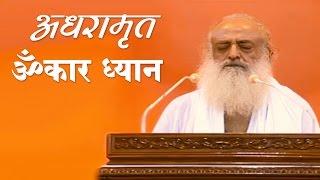 Adhramrut Omkar Dhyan ( अधरामृत ॐकार ध्यान ) | Meditation Guided by Sant Shri Asaram Bapu ji