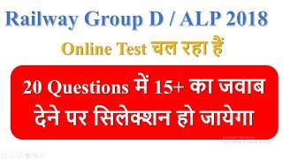 GK Online Mock Test For Railway Group D , ALP 2018 || Online Practice Test 2018