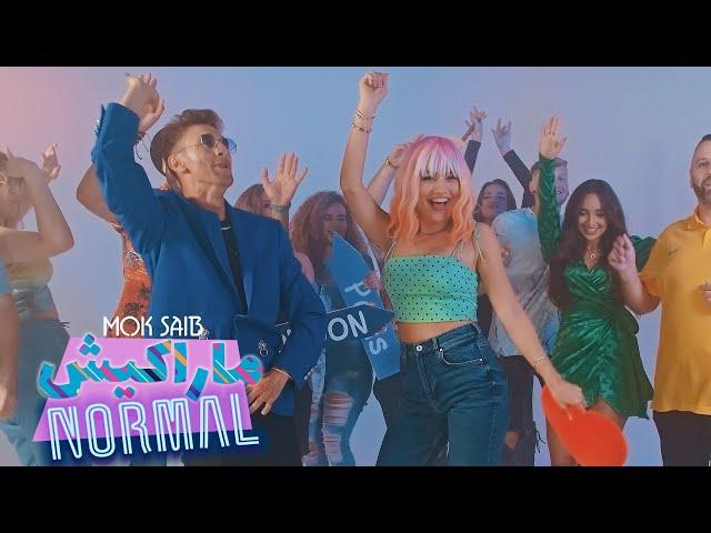MOK SAIB - Marakish Normal   2021   ماراكيش نورمال [Official Music Video]