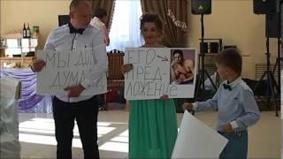 Лучшее поздравление на нашей свадьбе! Смотрим и читаем))))