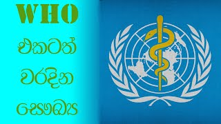 Download අරොග්‍ය පරමා ලාභා | Who is  a healthy person ?