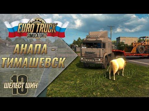 🚚 Анапа ➡ Тимашевск - Шелест Шин 13 [Euro Truck Simulator 2]